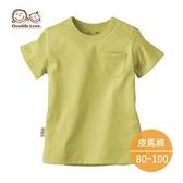 Double Love 童裝 兒童短袖皮馬棉口袋上衣/內衣/T恤(透氣質料好有彈性)80/100【HB0002】