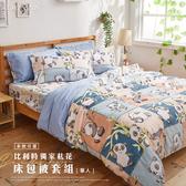 比利時設計-單人床包被套三件組-多款任選 台灣製 雲絲絨