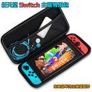 【 刷卡】任天堂Switch周邊【主機專用包 收納包 攜帶包 】全新商品