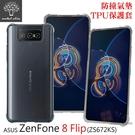 【愛瘋潮】Metal-Slim ASUS Zenfone 8 Flip ZS672KS 軍規 防撞氣墊TPU 手機保護套 防摔殼 手機殼
