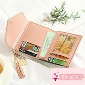 小清新超薄款可愛迷你小零錢包女式卡包錢包女短款女士【櫻桃菜菜子】