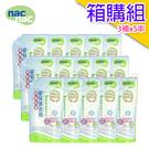 nac nac 防蹣洗衣精補充包(15包/箱購) ●限時搶購●