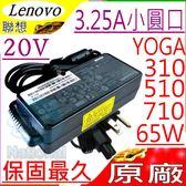 Lenovo 充電器(原廠)-聯想 20V,3.25A,65W,1100S 80YN,100S-14IBY,710S,720S,5A10H42926,PA-1450-55LI