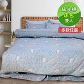【Novaya‧諾曼亞】絲光棉雙人三件式床包組(9款)