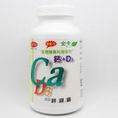 得意人生 天然愛爾蘭紅藻專利海藻鈣+D3加強錠 (60粒)