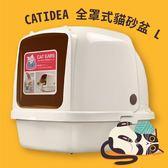 貓砂盆推薦 CATIDEA全罩式貓砂盆 L 特大尺寸 愛寵貓砂盆 輕鬆開合 大容量 貓用品 寵物用品