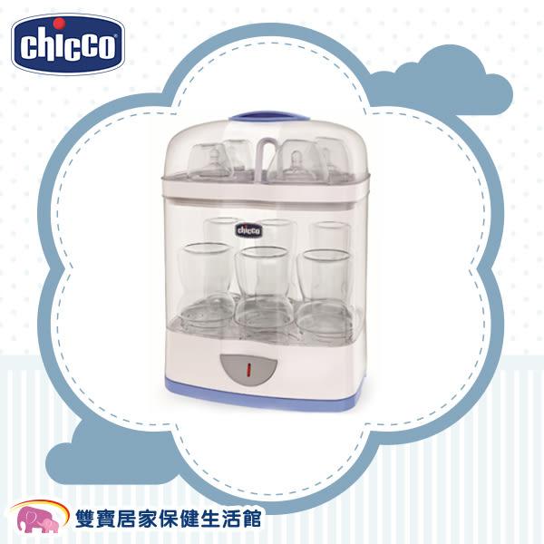 chicco 2合1電子蒸氣消毒鍋 二合一蒸氣式 奶瓶消毒 殺菌
