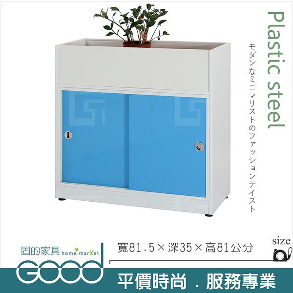 《固的家具GOOD》185-03-AX (塑鋼材質)2.7尺花檯收納置物櫃-藍/白色