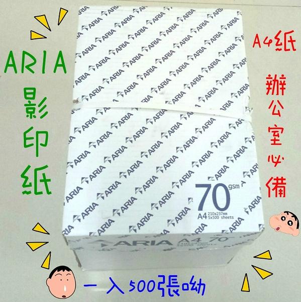 限用賣家宅配寄送 ARIA 70磅 500張 影印紙 A4(1箱5包)影印/噴墨印表機/辦公用品