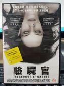 挖寶二手片-P00-600-正版DVD-電影【驗屍官】-艾米爾賀許 布萊恩考克斯