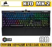 [地瓜球@] 海盜船 Corsair K70 RGB MK2 機械式鍵盤 cherry 銀軸