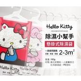 【Hello Kitty-20包組】英國梨與小蒼蘭 懸掛式除濕袋 16