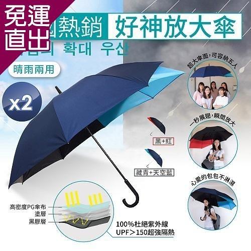 m.s嚴選 韓國熱銷好神放大傘 2入組【免運直出】