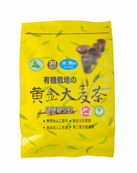 【里仁】有機黃金大麥茶(10公克*30袋)