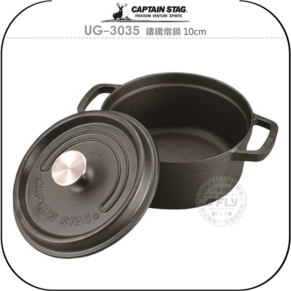 《飛翔無線3C》CAPTAIN STAG 鹿牌 UG-3035 鑄鐵燉鍋 10cm│公司貨│日本精品 戶外露營 蒸烤煎焙