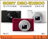 【福笙】SONY WX500 (索尼公司貨) 送64GB+副電+座充+原廠皮套+保護貼