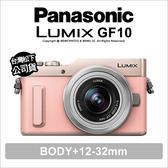 Panasonic GF10 12-32mm 粉+奈米水離子吹風機 EH-NA55 情人套組 公司貨【贈64G+副電】可刷卡