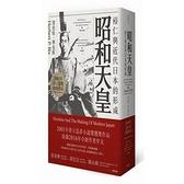 昭和天皇(裕仁與近代日本的形成)