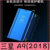 【萌萌噠】三星 Galaxy A9 (2018) 6.3吋 電鍍鏡面智能支架款保護殼 立式休眠免翻蓋接聽側翻皮套
