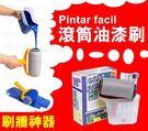 【當日出貨】Pintar Facil滾筒油漆刷 軟綿油漆刷頭 手柄油漆刷 自動油漆刷 牆貼 裝潢 母親節【A33】