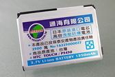 通海 防爆高容量 手機電池 1350mAh HTC Touch(P3450)/Touch Color(P3452)