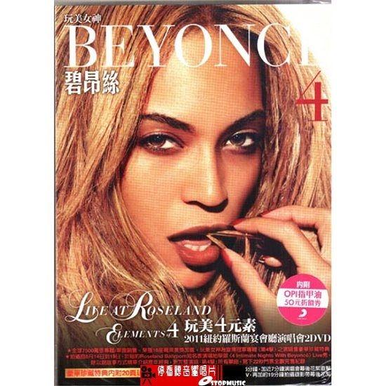 【停看聽音響唱片】【DVD】碧昂絲 - 玩美四元素2011紐約羅斯蘭宴會廳演唱會2DVD