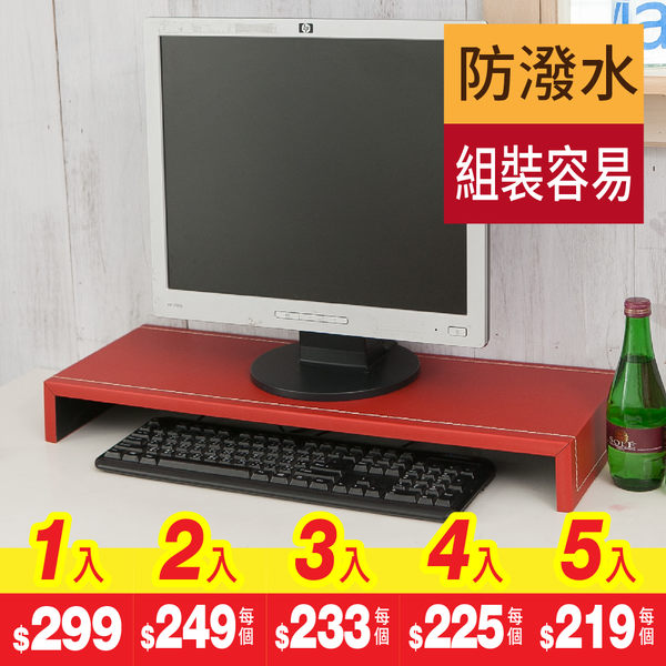 螢幕架【澄境】加寬版65公分手工縫紉皮革桌上架 電腦架 鍵盤架 架子 收納架 置物架 ST005