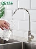 凈水器水龍頭 家用直飲水龍頭 廚房單冷純凈水304不銹鋼2分水龍頭