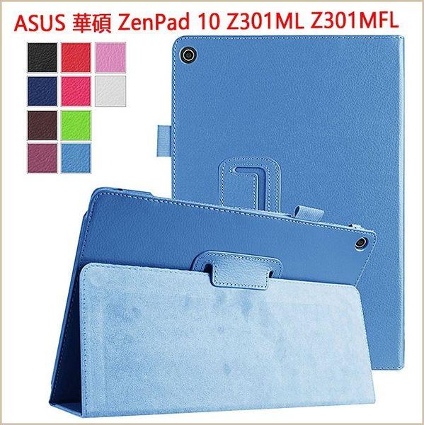 荔枝紋 華碩 ASUS Zen Pad 10 Z301ML Z301MFL 平板皮套 防摔 支架 相框皮套 全包邊 荔枝紋