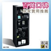 收藏家 全功能電子防潮箱 189公升(AX-198)