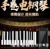 手卷電子鋼琴88鍵加厚專業版成人初學者入門練習軟鍵盤摺疊便攜式 NMS漾美眉韓衣