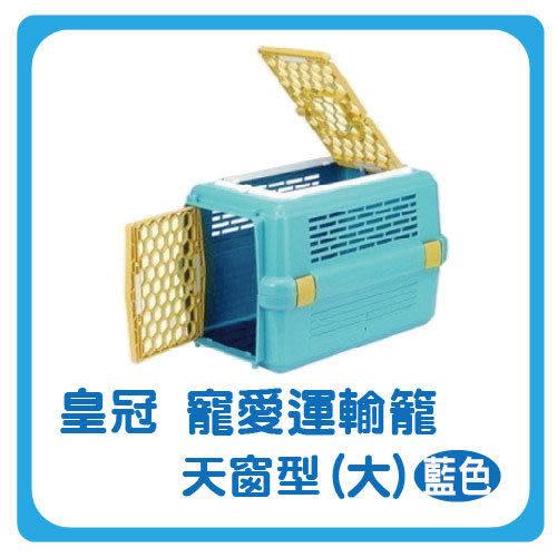 ☆御品小舖~現貨☆ 天窗型寵愛籠 上開運輸籃 843 (粉色/藍色) 寵物外出籠 手提籠
