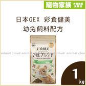 寵物家族-【活動促銷】日本GEX 彩食健美幼兔飼料配方1kg