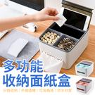 《置物收納!附垃圾桶》多功能收納面紙盒 衛生紙收納盒 收納衛生紙盒 手機架置物盒 紙巾盒