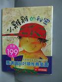 【書寶二手書T9/兒童文學_NJJ】小雞雞的祕密_Park,Sang-Ryul