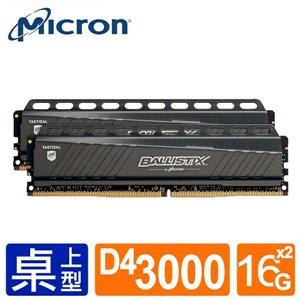 【綠蔭-免運】Micron Ballistix Tracer DDR4 3000 32GB(16G*2)RGB LED燈 超頻記憶體