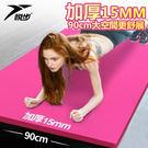 悅步瑜伽墊男女初學者15mm加厚加寬加長防滑瑜珈健身墊  IGO