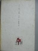 【書寶二手書T2/一般小說_IRJ】情書精裝本_岩井俊二