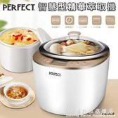 現貨 24小時出貨 【PERFECT】智慧型精華多功能電熱鍋燉煮式一體機萃取機PR-408 科炫數位