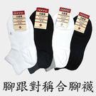 左右腳根對稱合腳襪短襪-女【no3421】