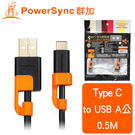 群加 Powersync Type-C To USB 2.0 AM 傳輸充電線/ 0.5M (CUBCVARA0005)