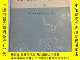 二手書博民逛書店共產國際與中國革命罕見十講(原版如圖、內頁乾淨)Y168049