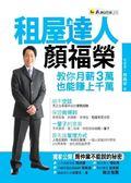 (二手書)租屋達人顏福榮:教你月薪3萬也能賺上千萬