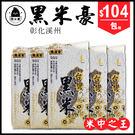 【限時免運組】黑米豪 彰化溪州黑米 600gX5包 濁水溪米 特選品種 台灣黑糙米