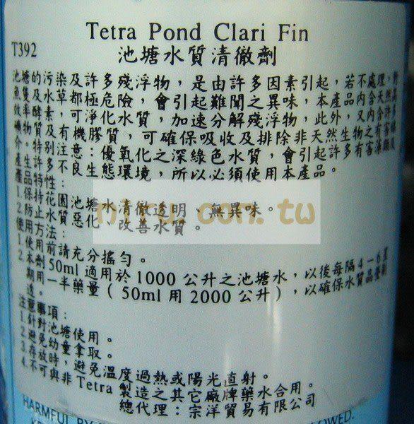 【西高地水族坊】德國Tetra 池塘水質清澈劑300ml