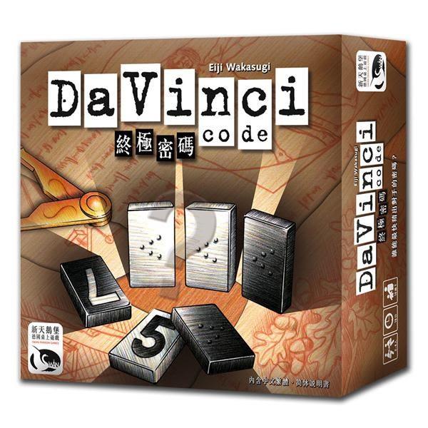終極密碼 Da Vinci Code(Coda)【新天鵝堡桌遊】