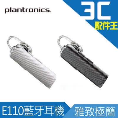 繽特力 PLANTRONICS E110 藍牙耳機 雙待機 公司貨 輕巧 一對二 電量顯示 雅致 極簡