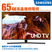 送基本安裝 SAMSUNG 三星 65型4K HDR智慧連網電視 UA65RU7400WXZW