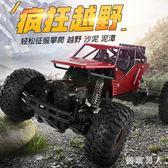遙控玩具 超大越野四驅車充電動無線遙控汽車男孩高速大腳攀爬賽車兒童玩具 LN6360 【極致男人】