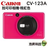 【新機上市】CANON iNSPiC【C】CV-123A 桃紅色 拍可印相機